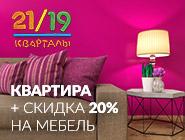 ЖК «Кварталы 21/19». Москва, от 5 млн руб. Квартиры комфорт-класса от застройщика.